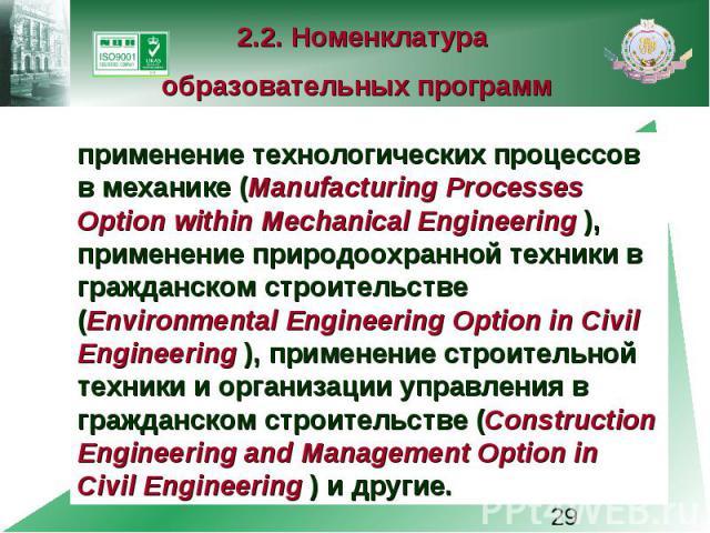 2.2. Номенклатура образовательных программ применение технологических процессов в механике (Manufacturing Processes Option within Mechanical Engineering ), применение природоохранной техники в гражданском строительстве (Environmental Engineering Opt…