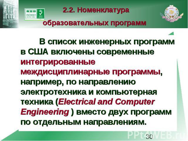 2.2. Номенклатура образовательных программ В список инженерных программ в США включены современные интегрированные междисциплинарные программы, например, по направлению электротехника и компьютерная техника (Electrical and Computer Engineering ) вме…
