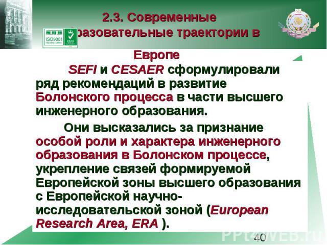 2.3. Современные образовательные траектории в Европе SEFI и CESAER сформулировали ряд рекомендаций в развитие Болонского процесса в части высшего инженерного образования. Они высказались за признание особой роли и характера инженерного образования в…