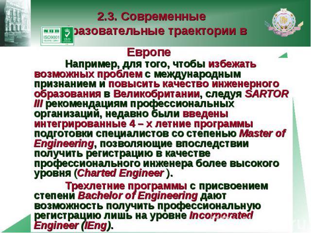 2.3. Современные образовательные траектории в Европе Например, для того, чтобы избежать возможных проблем с международным признанием и повысить качество инженерного образования в Великобритании, следуя SARTOR III рекомендациям профессиональных орган…