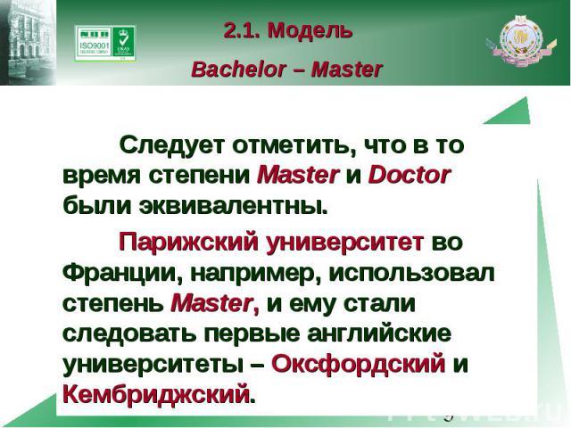 2.1. Модель Bachelor – Master Следует отметить, что в то время степени Master и Doctor были эквивалентны. Парижский университет во Франции, например, использовал степень Master, и ему стали следовать первые английские университеты – Оксфордский и Ке…