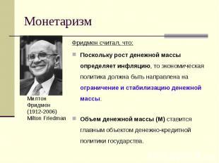 Фридмен считал, что: Фридмен считал, что: Поскольку рост денежной массы определя