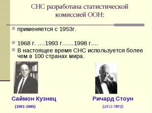 применяется с 1953г. применяется с 1953г. 1968 г. ….1993 г……1998 г…. В настоящее
