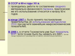 В СССР в 60-е годы ХХ в. В СССР в 60-е годы ХХ в. проводилась работа по составле