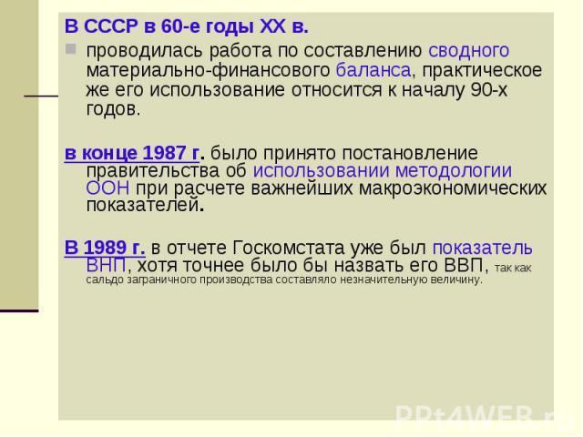 В СССР в 60-е годы ХХ в. В СССР в 60-е годы ХХ в. проводилась работа по составлению сводного материально-финансового баланса, практическое же его использование относится к началу 90-х годов. в конце 1987 г. было принято постановление правительства о…