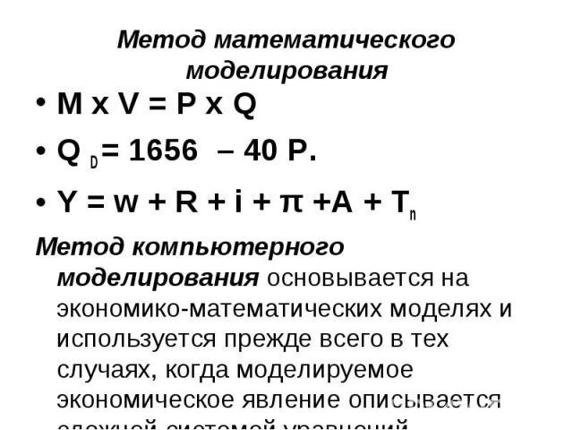 M х V = P х Q M х V = P х Q Q D = 1656 – 40 P. Y = w + R + i + π +A + Tn Метод компьютерного моделирования основывается на экономико-математических моделях и используется прежде всего в тех случаях, когда моделируемое экономическое явление описывает…