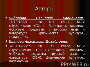 Авторы. Сидорова Василиса Васильевна. 14.10.1988г.р. 10 «а» класс МОУ «Чурачикск