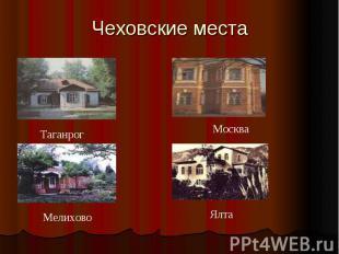 Чеховские места