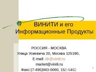 ВИНИТИ и его Информационные Продукты РОССИЯ - МОСКВА Улица Усиевича 20, Москва 1