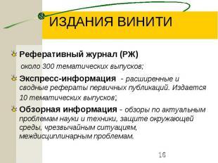 ИЗДАНИЯ ВИНИТИ Реферативный журнал (РЖ) около 300 тематических выпусков; Экспрес