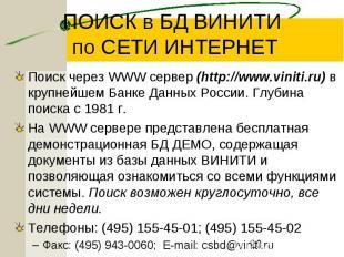 ПОИСК в БД ВИНИТИ по СЕТИ ИНТЕРНЕТ Поиск через WWW сервер (http://www.viniti.ru)