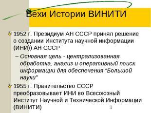 Вехи Истории ВИНИТИ 1952 г. Президиум АН СССР принял решение о создании Институт