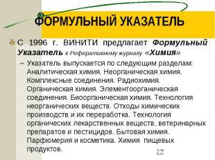 ФОРМУЛЬНЫЙ УКАЗАТЕЛЬ С 1996 г. ВИНИТИ предлагает Формульный Указатель к Реферати
