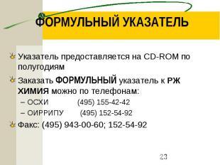 ФОРМУЛЬНЫЙ УКАЗАТЕЛЬ Указатель предоставляется на CD-ROM по полугодиям Заказать