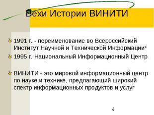 Вехи Истории ВИНИТИ 1991 г. - переименование во Всероссийский Институт Научной и