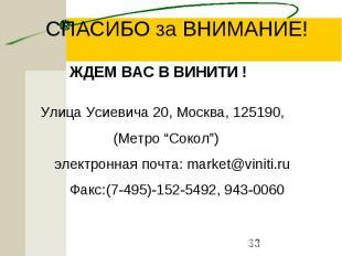 СПАСИБО за ВНИМАНИЕ! ЖДЕМ ВАС В ВИНИТИ ! Улица Усиевича 20, Москва, 125190, (Мет