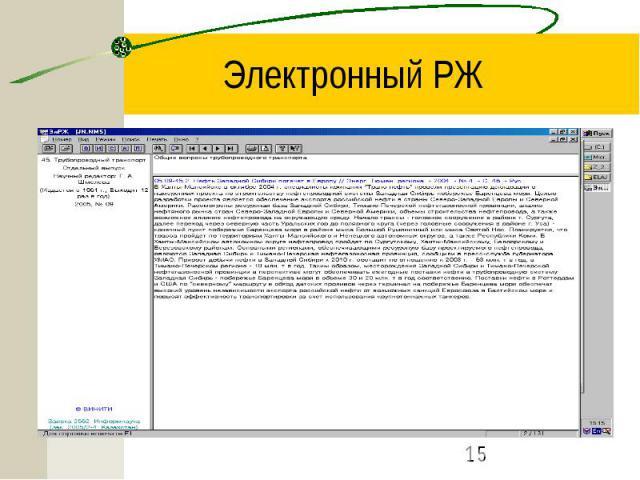 Электронный РЖ