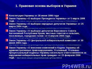 1. Правовая основа выборов в Украине Конституция Украины от 28 июня 1996 года За