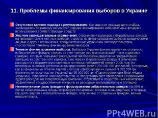 11. Проблемы финансирования выборов в Украине Отсутствие единого подхода к регул