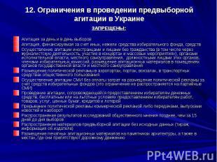 12. Ограничения в проведении предвыборной агитации в Украине ЗАПРЕЩЕНЫ: Агитация