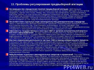 13. Проблемы регулирования предвыборной агитации Несовершенство определения поня