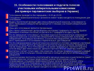 15. Особенности голосования и подсчета голосов участковыми избирательными комисс