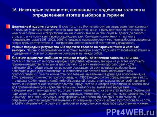 16. Некоторые сложности, связанные с подсчетом голосов и определением итогов выб