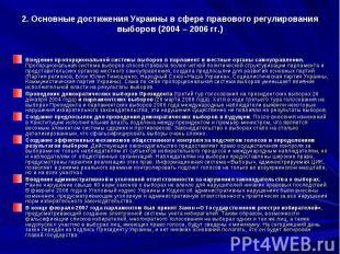 2. Основные достижения Украины в сфере правового регулирования выборов (2004 – 2