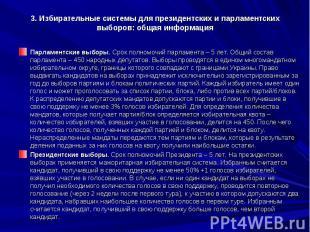 3. Избирательные системы для президентских и парламентских выборов: общая информ
