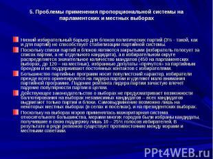 5. Проблемы применения пропорциональной системы на парламентских и местных выбор