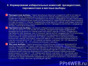 8. Формирование избирательных комиссий: президентские, парламентские и местные в