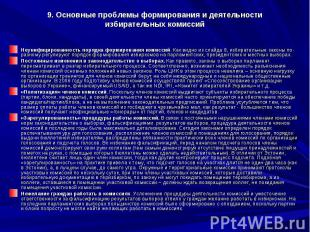 9. Основные проблемы формирования и деятельности избирательных комиссий Неунифиц