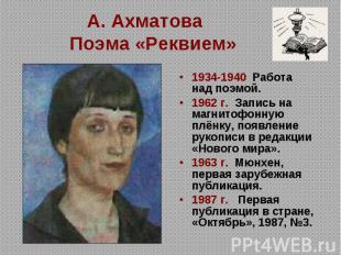 А. Ахматова Поэма «Реквием» 1934-1940 Работа над поэмой. 1962 г. Запись на магни