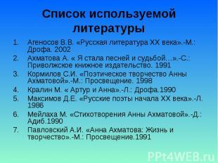 Агеносов В.В. «Русская литература XX века».-М.: Дрофа. 2002 Агеносов В.В. «Русск