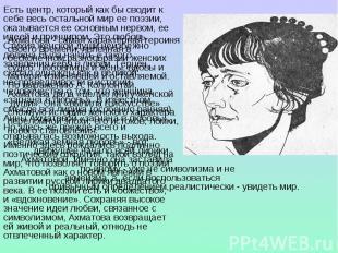 Ахматова - самая характерная героиня своего времени, явленная в бесконечном разн