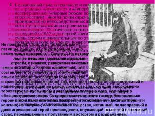 Ее любовный стих, в том числе и самый ранний, печатавшийся на страницах «Аполлон