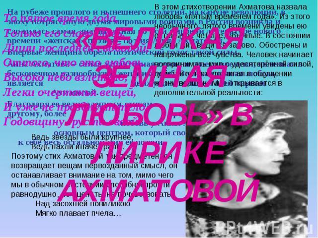 На рубеже прошлого и нынешнего столетий, на кануне революции, в эпоху потрясённую двумя мировыми войнами, в России возникла и сложилась самая значительная во всей мировой литературе нового времени «женская» поэзия – поэзия Анны Ахматовой. На рубеже …