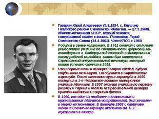 Гагарин Юрий Алексеевич (9.3.1934, с. Клушино Гжатского района Смоленской област