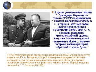 В 1968 Международная авиационная федерация (ФАИ) учредила золотую медаль им.&nbs