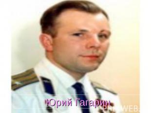 Юрий Гагарин