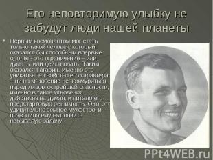 Его неповторимую улыбку не забудут люди нашей планеты Первым космонавтом мог ста