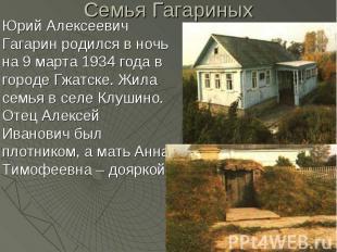 Семья Гагариных Юрий Алексеевич Гагарин родился в ночь на 9 марта 1934 года в го