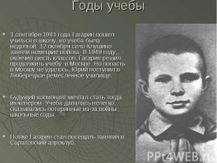Годы учебы 1 сентября 1941 года Гагарин пошел учиться в школу, но учеба была нед