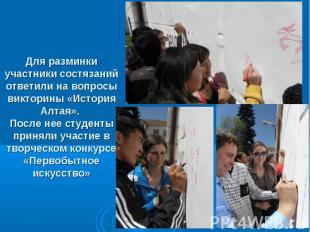 Для разминки участники состязаний ответили на вопросы викторины «История Алтая».