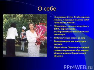 Золотарева Елена Владимировна, учитель начальных классов МОУ «Репьевская школа».