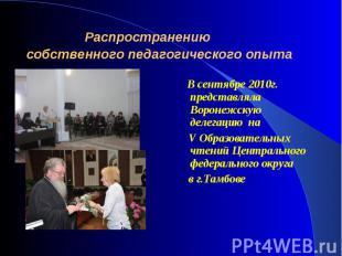 В сентябре 2010г. представляла Воронежскую делегацию на В сентябре 2010г. предст
