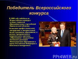 В 2009 году победила во Всероссийском конкурсе лучших учителей образовательных у