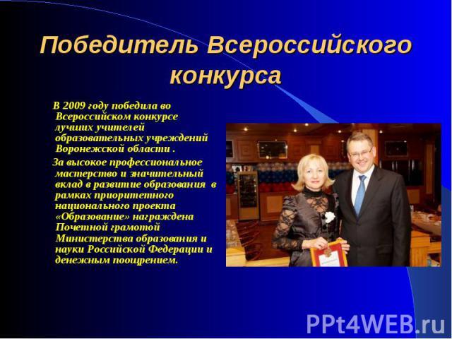 В 2009 году победила во Всероссийском конкурсе лучших учителей образовательных учреждений Воронежской области . В 2009 году победила во Всероссийском конкурсе лучших учителей образовательных учреждений Воронежской области . За высокое профессиональн…