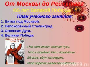От Москвы до Рейхстага /65 лет Великой Победы/ План учебного занятия: 1. Битва п