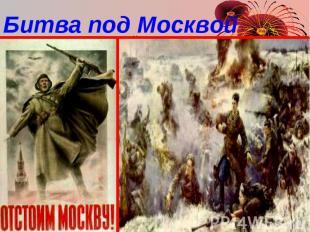 Битва под Москвой 6 Гитлер покорил ряд европейских стран и летом 1940 г. отдал п